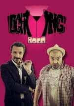 Lighting room - Web Series